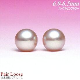 淡水真珠ペアルース(パープルピンクカラー/6.5〜6.0mm)