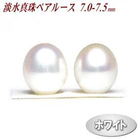 淡水真珠 ペアルース ホワイトカラー 7.0-7.5mm
