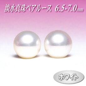 淡水真珠 ペアルース (ホワイトカラー/6.5-7.0mm)