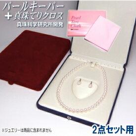 パールキーパー 2点セット用 (真珠等のジュエリー保管用ケース) + 真珠てりクロス セット 【真珠科学研究所開発品】