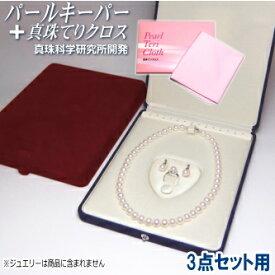 パールキーパー 3点セット用 (真珠等のジュエリー保管用ケース) + 真珠てりクロス セット 【真珠科学研究所開発品】