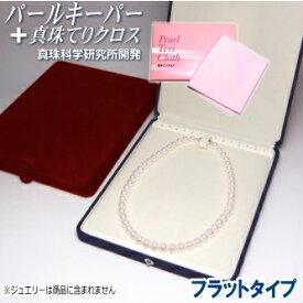 パールキーパー フラットタイプ (真珠等のジュエリー保管用ケース) + 真珠てりクロス セット 【真珠科学研究所開発品】