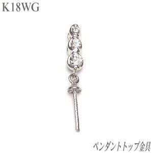 K18WGダイヤ入りペンダントトップ金具