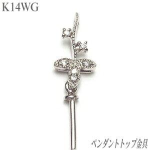 K14WGダイヤ入りペンダントトップ金具