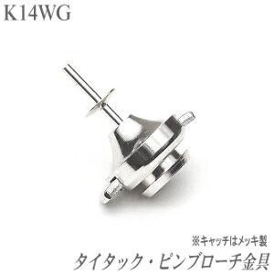 K14WG製タイタック・ピンブローチ金具