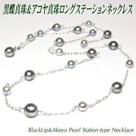 黒蝶真珠&アコヤ真珠ロングステーションネックレス(ライトグリーン&ブルーグレーカラー)
