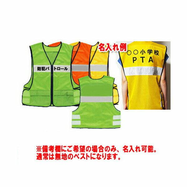 【名入れ可能】パトロールベスト1 FS・JAPAN株式会社【安全ベスト・交通安全ベスト・名入れベスト・反射ベスト・ボンタット】
