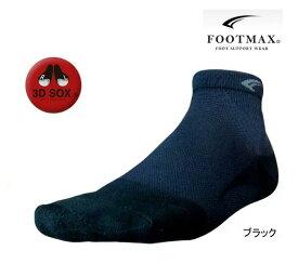 <メール便1個まで可能>【ラッピング無料】コーマ FOOTMAX FXR002 ハーフ/フルマラソン用モデル ブラック【3D SOX】