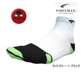<メール便1個まで可能>【ラッピング無料】コーマ FOOTMAX FXR002 ハーフ/フルマラソン用モデル ライトグレー×ブラック 【3D SOX】