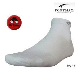 <メール便1個まで可能>【ラッピング無料】コーマ FOOTMAX FXR002 ハーフ/フルマラソン用モデル ホワイト 【3D SOX】