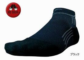 <メール便1個まで可能>【ラッピング無料】コーマ FOOTMAX FXR003 ウルトラマラソン用モデル ブラック 【3D SOX】