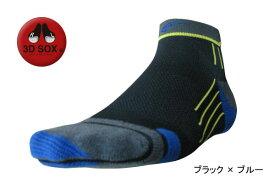 <メール便1個まで可能>【ラッピング無料】コーマ FOOTMAX FXR003 ウルトラマラソン用モデル ブラック×ブルー 【3D SOX】
