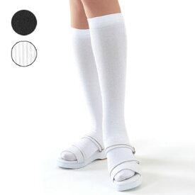 《あす楽対応》<メール便2個まで可能>まるでナース 脚長着圧ハイソックス 2足組M005【靴下・白ハイソックス・黒ハイソックス・白靴下・黒靴下・ナース用靴下・ホワイトソックス・ブラックソックス】