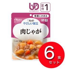 【介護食】キューピー やさしい献立 肉じゃが『区分1 容易にかめる』 6食セット【介護食品・おかゆ・栄養食品】