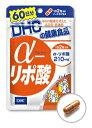 DHC α-リポ酸(アルファリポ酸) 60日分【激安 サプリ】