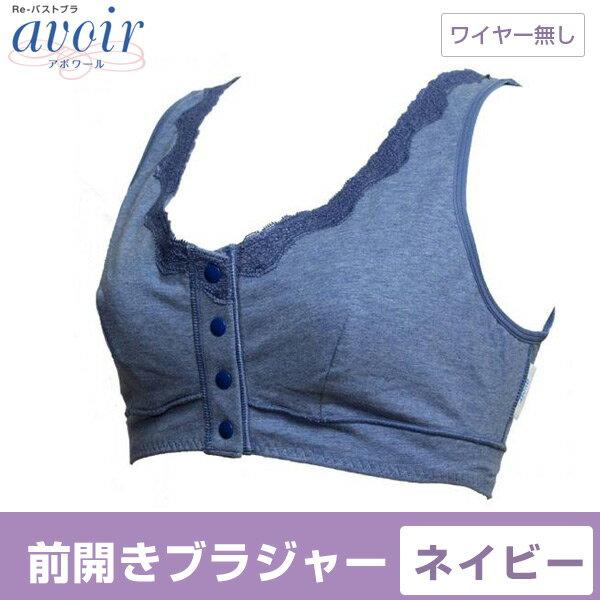 アボワール 前開きブラジャー BLU ネイビー S、M、L、LL avoir【乳がん術後・リラックスタイム・乳がん 下着・乳がん用下着・乳癌用下着・術後用下着・術後下着・女性用下着・胸帯】