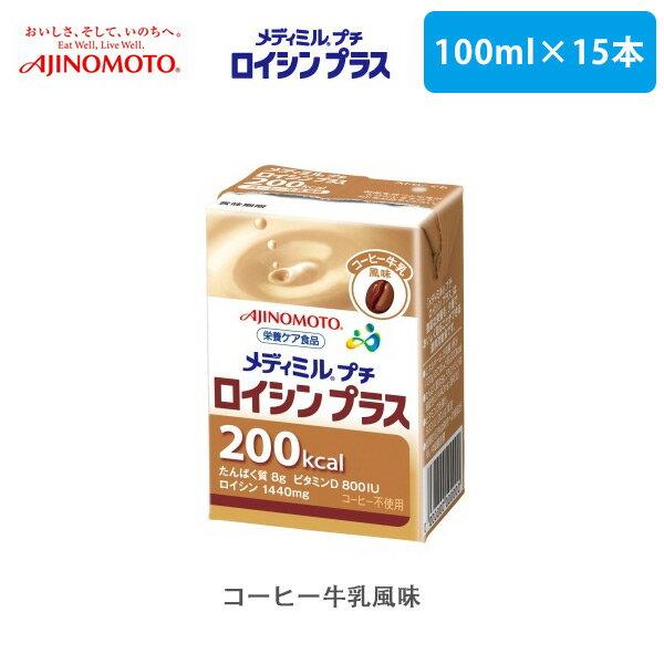 味の素 「メディミル」プチ ロイシン プラス コーヒー牛乳風味 100ml×15個【まとめ買い・栄養補助食品・最小サイズ・必須アミノ酸・筋肉づくり】