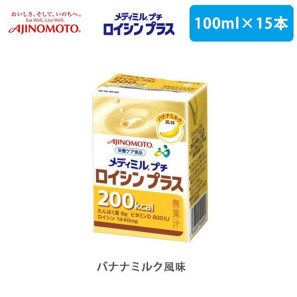 味の素 「メディミル」プチ ロイシン プラス バナナミルク風味 100ml×15個【まとめ買い・栄養補助食品・最小サイズ・必須アミノ酸・筋肉づくり】