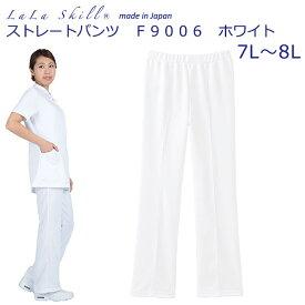 ララスキル ストレートパンツ F9006 ホワイト(001)7L〜8L【LaLa Skill・ナース用パンツ・ナースパンツ・看護用パンツ・看護パンツ・医療用パンツ・院内用パンツ】