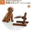 【送料無料】【直送の為、代引き不可】犬用食器スタンド M(ステンレス皿付) 5191941(中型犬用) アロン化成【犬…