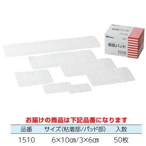 ニトムズ 優肌パッド 60×100mm 1510 1箱(50枚入)【肌に優しいサージカルテープ・粘着テープ・医療用テープ】