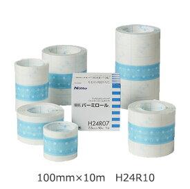 ニトムズ 優肌パーミロール(ハンディロールタイプ) 100mm×10m H24R10 1巻【肌に優しいサージカルテープ・粘着テープ・医療用テープ】