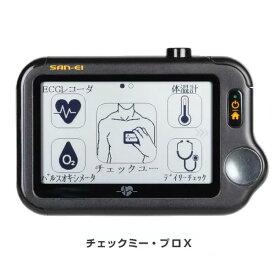 【送料無料】ECGラボ Checkme Pro X チェックミー・プロX【心電計・パルスオキシメーター・動脈血酸素飽和度・デイリーチェック・体温計・SpO2トレンド・チェックミープロX・医療機器認証】