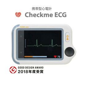 【送料無料】ECGラボ チェックミーECG アドバンスモデル(Bluetooth搭載) 携帯型心電計 Checkme ECG Advance アドバンスモデル【チェックミーECG・チェックミー心電計・携帯型心電計・心拍数・健康管理・心電図測定器・チェックミーECG】