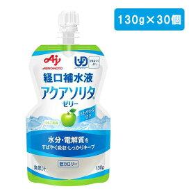 味の素 アクアソリタ ゼリー りんご風味 130g×30個 【アクアソリタ ゼリータイプ・1ケースまとめ買い・経口補水液 おいしい・熱中症対策・体調管理】