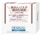 【送料無料】DEMECAL(デメカル)血液検査キット 胃がんリスク層別化検査 ABC分類(胃がんリスクチェックABC分類リニュ…