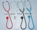 ナビス ナーシングスコープ 外バネタイプ シングル【聴診器・ナース用聴診器・外バネ式聴診器・ナーシング聴診器・…