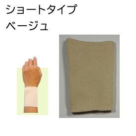 <メール便6個まで可能>大杉ニットシャントフレンド ショートタイプ ベージュ【透析患者様のシャント部分の保護や刺針痕のカバーに最適。ニット製手首カバー・手首専用カバー・シャントカバー】