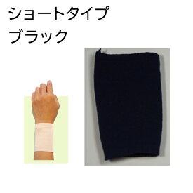 <メール便6個まで可能>大杉ニットシャントフレンド ショートタイプ ブラック【透析患者様のシャント部分の保護や刺針痕のカバーに最適。ニット製手首カバー・手首専用カバー・シャントカバー】