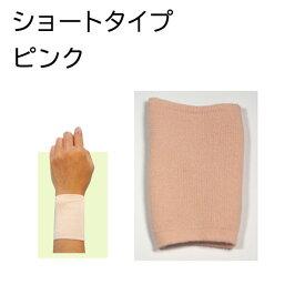 <メール便6個まで可能>大杉ニットシャントフレンド ショートタイプ ピンク【透析患者様のシャント部分の保護や刺針痕のカバーに最適。ニット製手首カバー・手首専用カバー・シャントカバー】