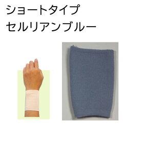 <メール便6個まで可能>大杉ニットシャントフレンド ショートタイプ セルリアンブルー【透析患者様のシャント部分の保護や刺針痕のカバーに最適。ニット製手首カバー・手首専用カバー・シャントカバー】