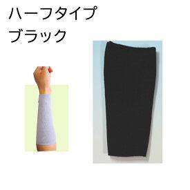 <メール便4個まで可能>大杉ニットシャントフレンド ハーフタイプ  ブラック【透析患者様のシャント部分の保護や刺針痕のカバーに最適。ニット製手首カバー・手首専用カバー・シャントカバー】