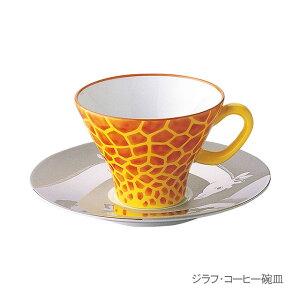 ジラフ コーヒー碗皿 1560-1HYA 香蘭社【有田焼・ティーカップ・コーヒーカップ・カップ&ソーサー・ギフト・内祝】