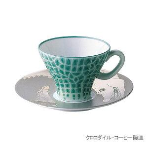 クロコダイル コーヒー碗皿 1568-1HYA 香蘭社【有田焼・ティーカップ・コーヒーカップ・カップ&ソーサー・ギフト・内祝】