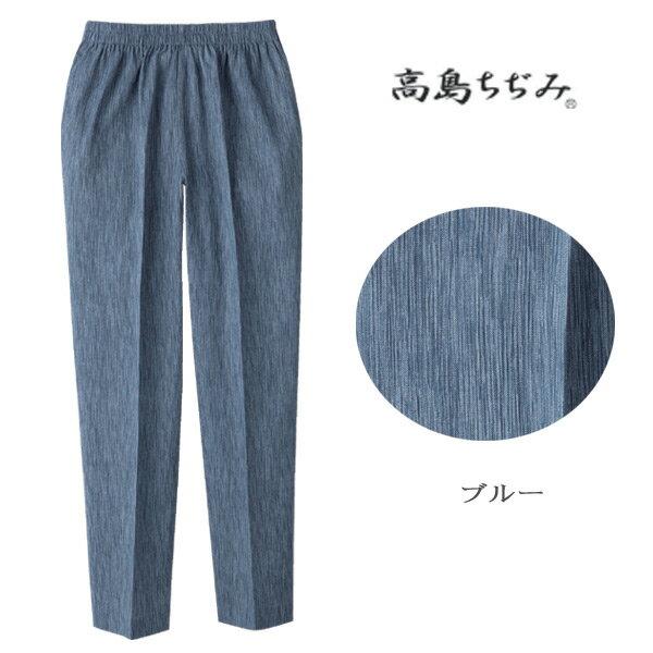 セルヴァン 高島ちぢみ 涼やかパンツ ブルー【綿パンツ・綿100%・ズボン】
