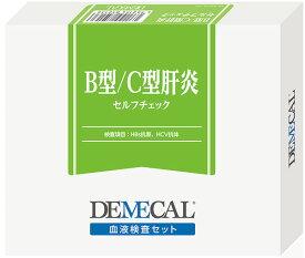 【送料無料】DEMECAL(デメカル)血液検査キットB型+C型肝炎セルフチェック【検査セット・郵送検査・自己採血・簡単検査・病気検査・病気発見・親孝行】