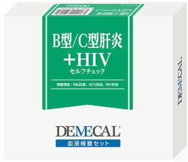 【送料無料】DEMECAL(デメカル)血液検査キットB型+C型肝炎+HIVセルフチェック【検査セット・郵送検査・自己採血・簡単検査・病気検査・病気発見・親孝行】