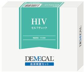 【送料無料】DEMECAL(デメカル)血液検査キットHIVセルフチェック【検査セット・郵送検査・自己採血・簡単検査・病気検査・病気発見・親孝行】