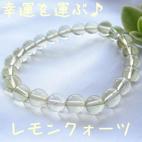 パワーストーン ブレスレット メンズ レディース 高品質(5A) 8ミリ球 レモンクォーツ ブレスレットパワ−スト−ン 天然石 パワーストーンブレスレット