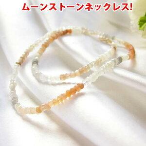 パワーストーン オレンジ・シルバー・ホワイトの3カラー ムーンストーンのネックレス パワ−スト−ン 天然石 水晶メンズ レディース 癒し 浄化 幸運 天然石