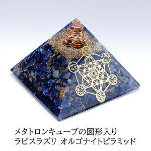 オルゴナイト ピラミッド パワーストーン 天然石 【置くだけでパワースポットになる】ヒマラヤ水晶 ラピスラズリ メタトロンキューブ 置物 パワースポット マイナスイオン スピリチュアル
