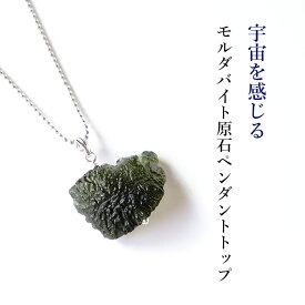 モルダバイト 原石 ペンダント ネックレス パワーストーン 天然石 【あなたを宇宙からの癒しのエネルギーで包み込みます。 モルダバイト原石 のお守り ペンダントトップ】 癒し 幸運 開運 運勢UP 占い ギフト シンプルカラーストーン レディース 天然石ペンダントトップ