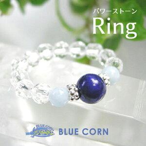 パワーストーン 指輪 天然石リング ビーズリング ラピスラズリ アクアマリン 水晶 リング レディース 癒し 活力 幸運を招く ブルー アクセサリー ジュエリー おしゃれ かわいい プレゼント