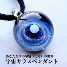 宇宙ガラスペンダントホワイトオパール&シルバー入りVer01