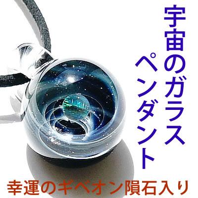 宇宙ガラス ペンダント 宇宙 チョーカー 惑星 メンズ ネックレス 宇宙ガラスペンダント ギベオン隕石 宇宙ガラス玉 銀河 ガラスネックレス パイレックスガラス ペンダント レディース シルバー ギフト RGBオパール 送料無料
