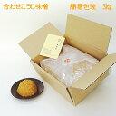 【簡易包装3kg入】【毎月味噌の日に購入ボタンをクリックしたらポイント5倍】手造りあわせこうじ味噌3キロ。米みその…
